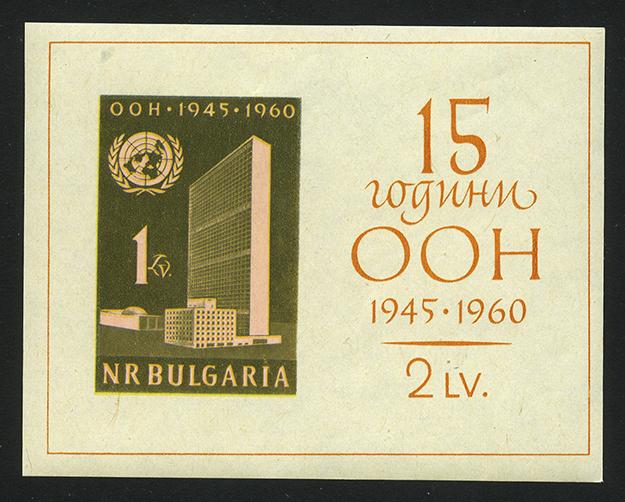 """1961. Болгария. Блок """"15 лет Организации Объединенных Наций"""", **, (74 x 57mm) [15368] 1"""