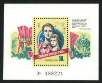"""1983. Блок """"Сохраним природу и мир! Мать с ребенком"""", 85 х 65, ** [Бл 172 -- 5395] 2"""