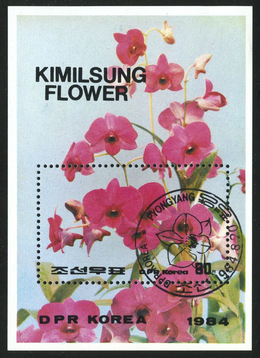 """1984. Северная Корея. Блок """"Цветы"""", 67 x 94 mm, (//) [KP2595_1] + 1"""