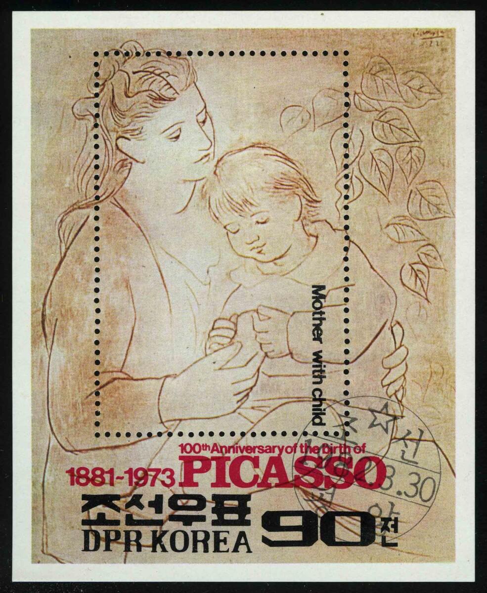 """1982. Северная Корея. Блок """"100 лет со дня рождения Пабло Пикассо, 1881-1973 гг. День рождения Пабло Пикассо"""", 80 x 95 mm, (//) [KPD2279_1] 1"""