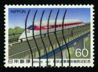 """1987. Япония. Серия """"Приватизация Японских железных дорог. Maglev MLU 002"""", 1/2, (•) [JP1721_1] 16"""